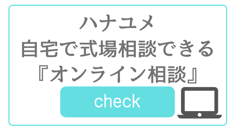 式場相談サイト「ハナユメ」で『オンライン相談』が出来るように!コロナウイルスで結婚式場どうする? | ...