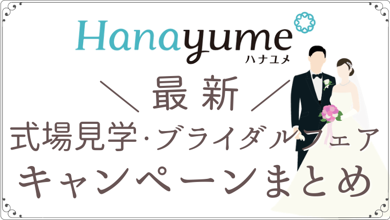 【2021年5月最新】ハナユメのブライダルフェア(結婚式場見学)キャンペーンまとめ   結婚式場の選び方 完...